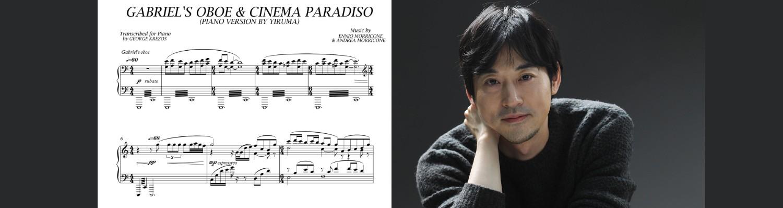 Yiruma (Gabriel's Oboe & Cinema Paradiso)